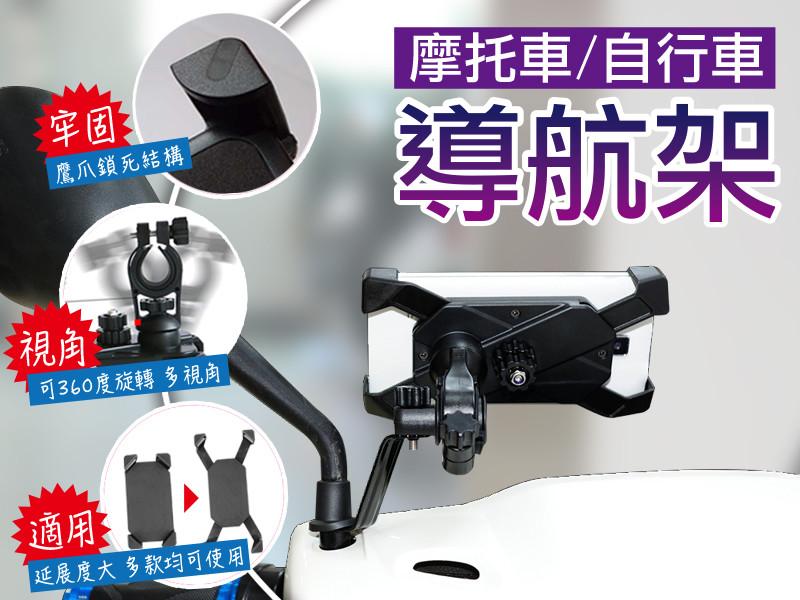 摩托車/自行車導航支架