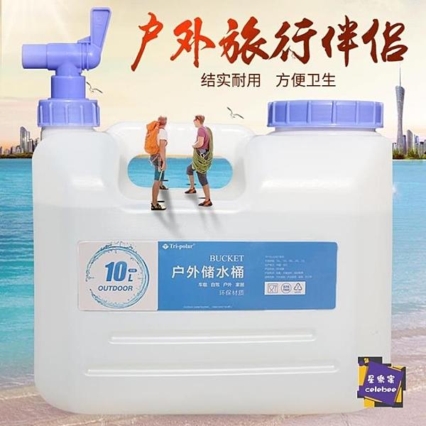 自駕遊儲水桶 戶外飲用純凈水桶PE塑料方形車載自駕游家用手提加厚便攜儲水箱桶T
