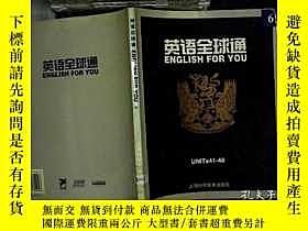 二手書博民逛書店罕見英語全球通6Y180897 上海科學技術出版社 上海科學技術