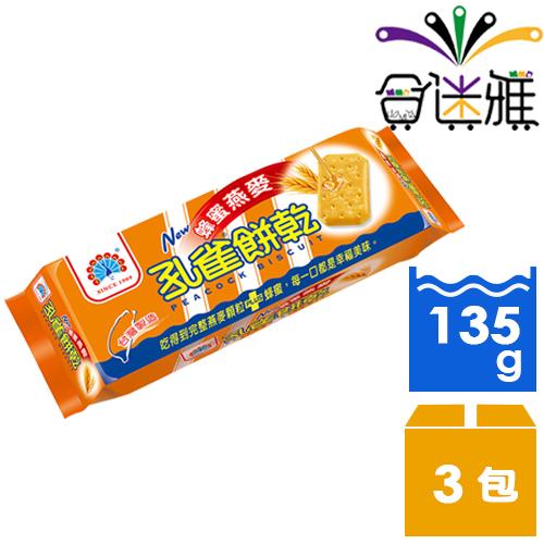 孔雀餅乾-蜂蜜燕麥(2020新版)135g*3包  -02