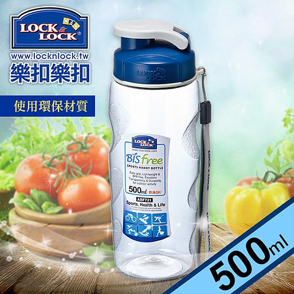 【樂扣樂扣】Bisfree系列優質水壺500ML/附掛帶 1A01-ABF721