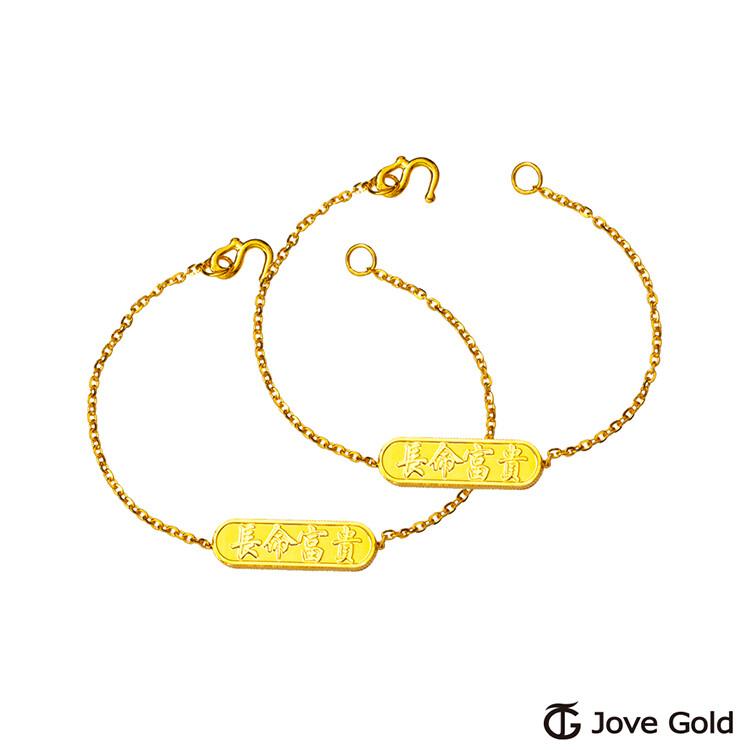 jove gold 漾金飾 長命富貴彌月成對黃金手鍊