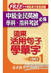 遠東活用句子學單字LEVEL1