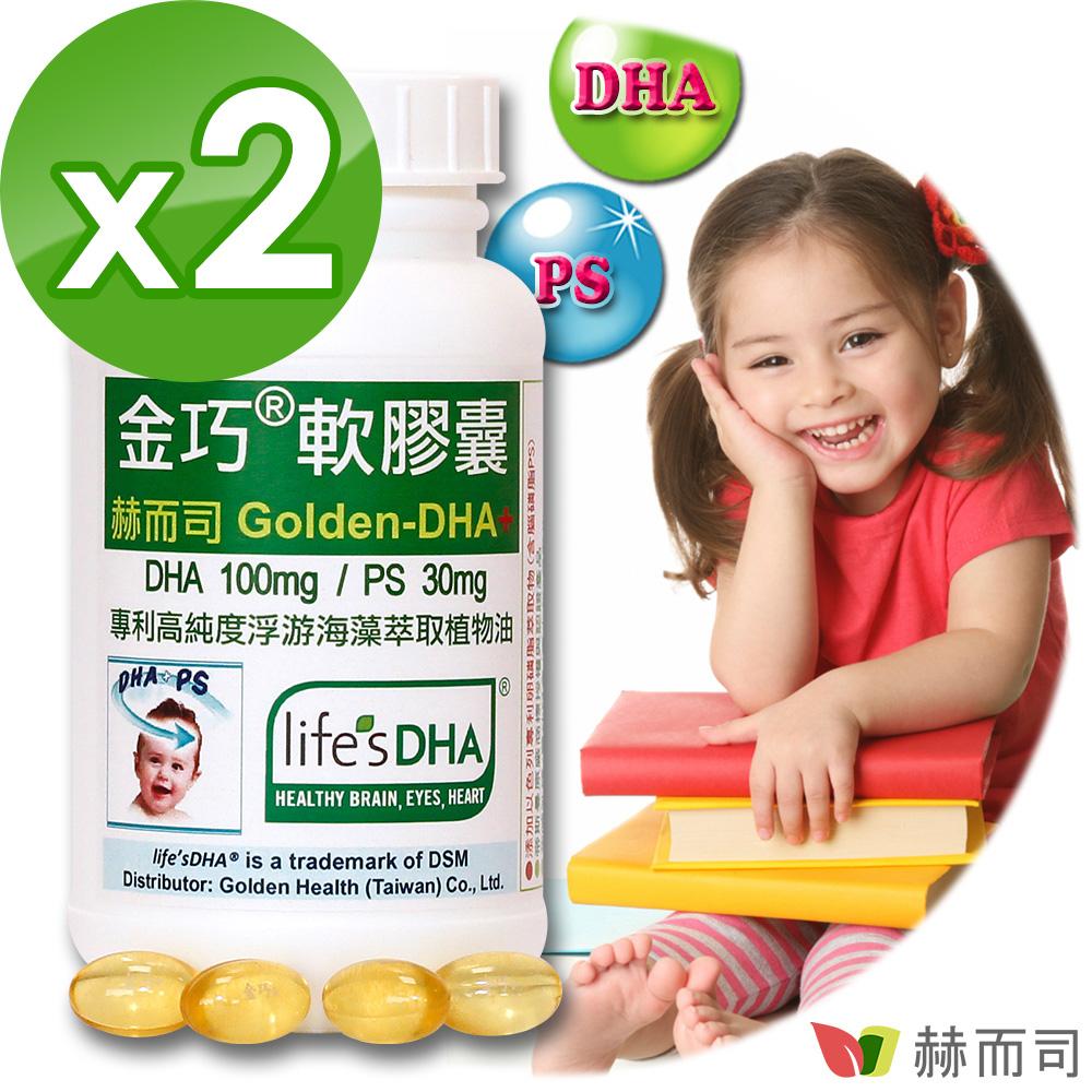 赫而司 金巧軟膠囊Golden-DHA藻油升級版+PS(60顆*2罐)