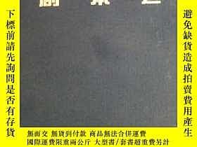 二手書博民逛書店中央戲劇學院教學資料罕見劇本選 合訂47 48冊 精裝Y1095