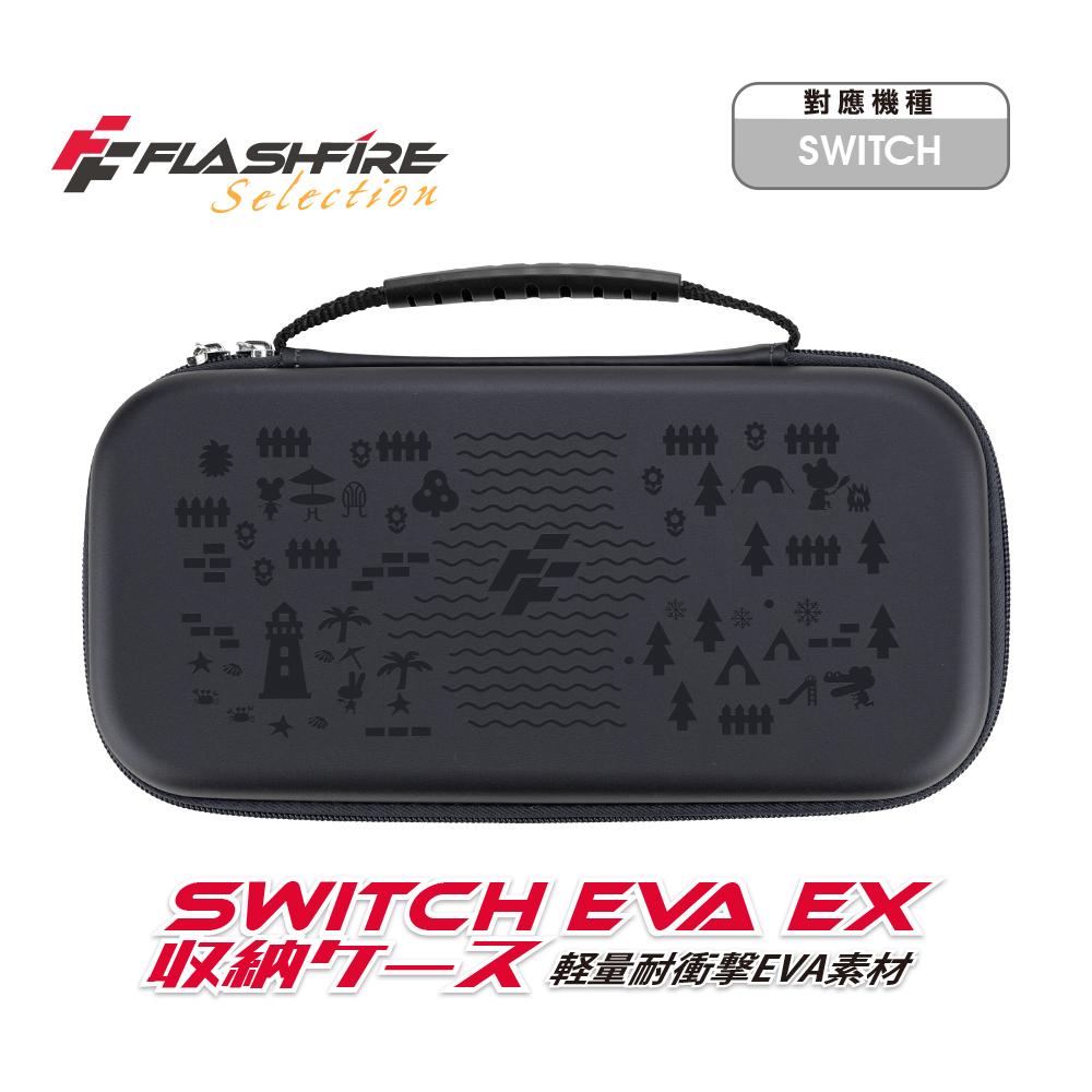富雷迅FlashFire EVA EX Switch晶亮收納保護包