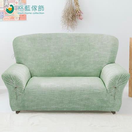 格藍傢飾 禪思彈性沙發套 -綠4人座