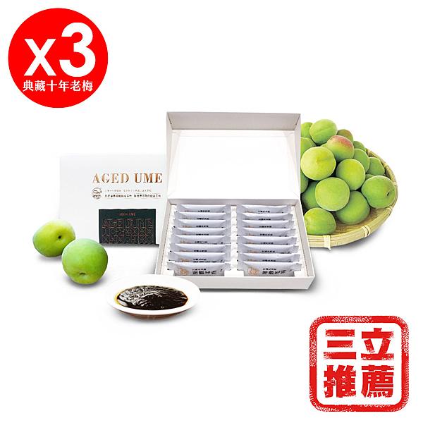 【元梅屋】典藏十年老梅(生津止渴)老梅肉3盒-電電購