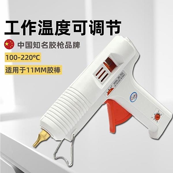 膠槍 調溫熱熔膠槍/110W賽得熱溶槍/大號萬能膠棒槍/11MM膠棒電熱膠槍 宜品居家