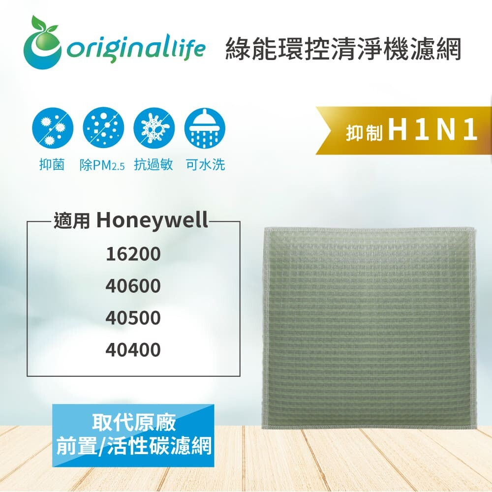適用honeywell16200/40600/40500/40400(取代活性碳濾網)空氣清淨機濾
