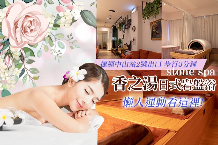 【台北】香之湯日式岩盤浴 stone spa #GOMAJI吃喝玩樂券#電子票券#美體護膚