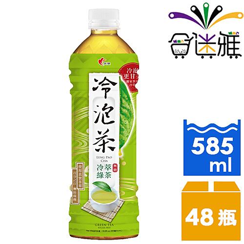 【免運直送】光泉冷泡茶-冷翠綠茶585ml(24瓶/箱)*2箱 【合迷雅好物超級商城】 -02