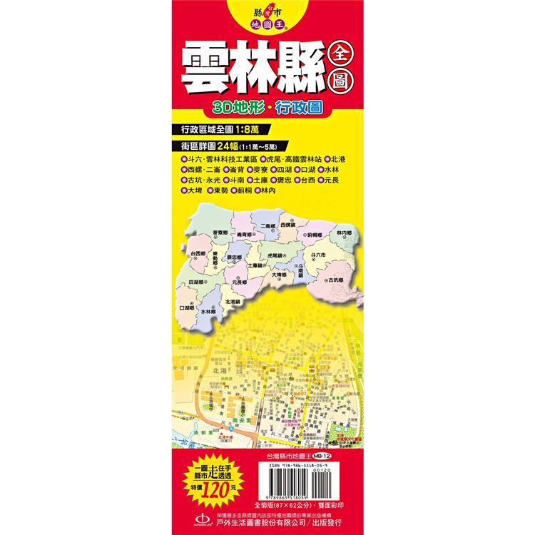 台灣縣市地圖王:雲林縣全圖