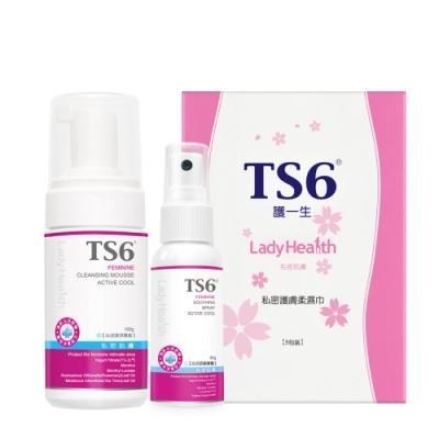 TS6護一生沁涼潔淨慕斯100g+沁涼舒緩噴霧40g+私密護膚柔濕巾1盒