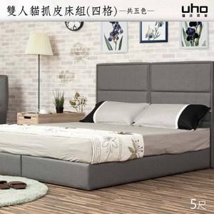 【UHO】謝爾頓-四格造型5尺雙人貓抓皮二件組(床頭片+床底)深灰