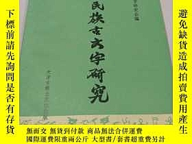 二手書博民逛書店罕見中國民族古文字研究(第二集)Y19465 中國民族古文字研究