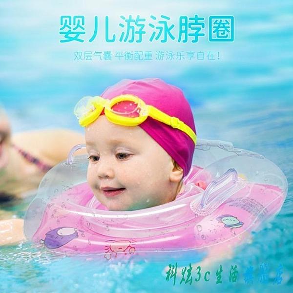 游泳圈 嬰兒脖圈新生幼兒0-12個月頸圈寶寶兒童洗澡防嗆腋下圈家用 『科炫3C』