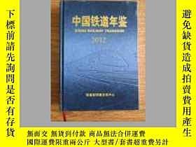 二手書博民逛書店中國鐵道年鑑2016,罕見Y28191 鐵道出版社 鐵道出版社