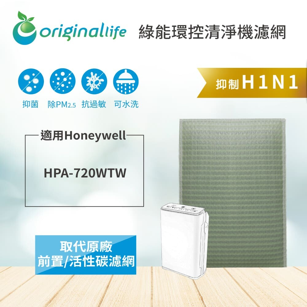 honeywell適用hpa-720wtw originallife 空氣清淨機濾網(取代活性碳)