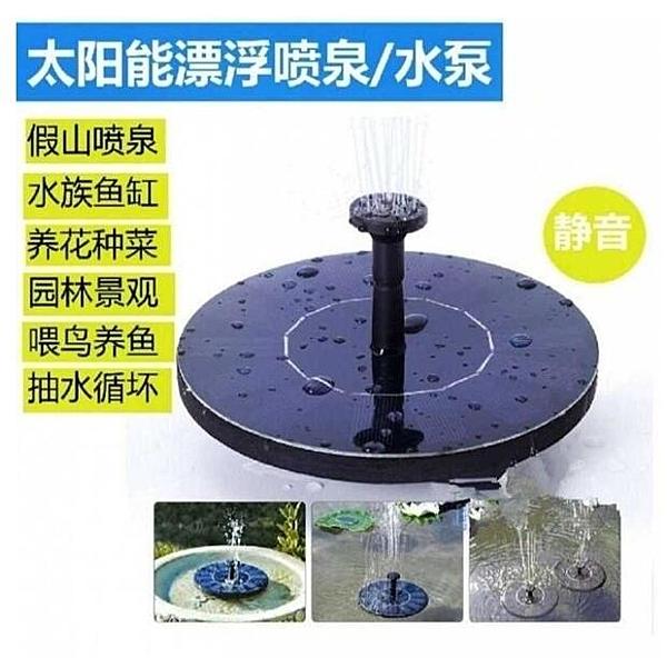 現貨 太陽能假山流水小水泵流無刷水泵太陽能噴水器灑水器室外噴泉噴水 新年禮物igo