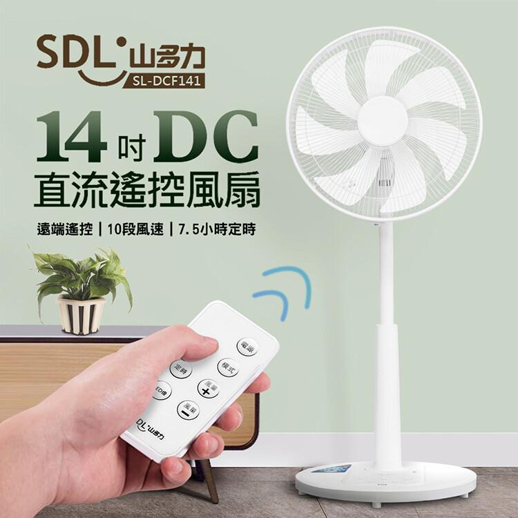 sdl山多力 14吋dc直流遙控風扇(sl-dcf141)