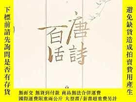 全新書博民逛書店唐詩百話(16開全一冊)Y3669 施蟄存 華東師範大學出版社