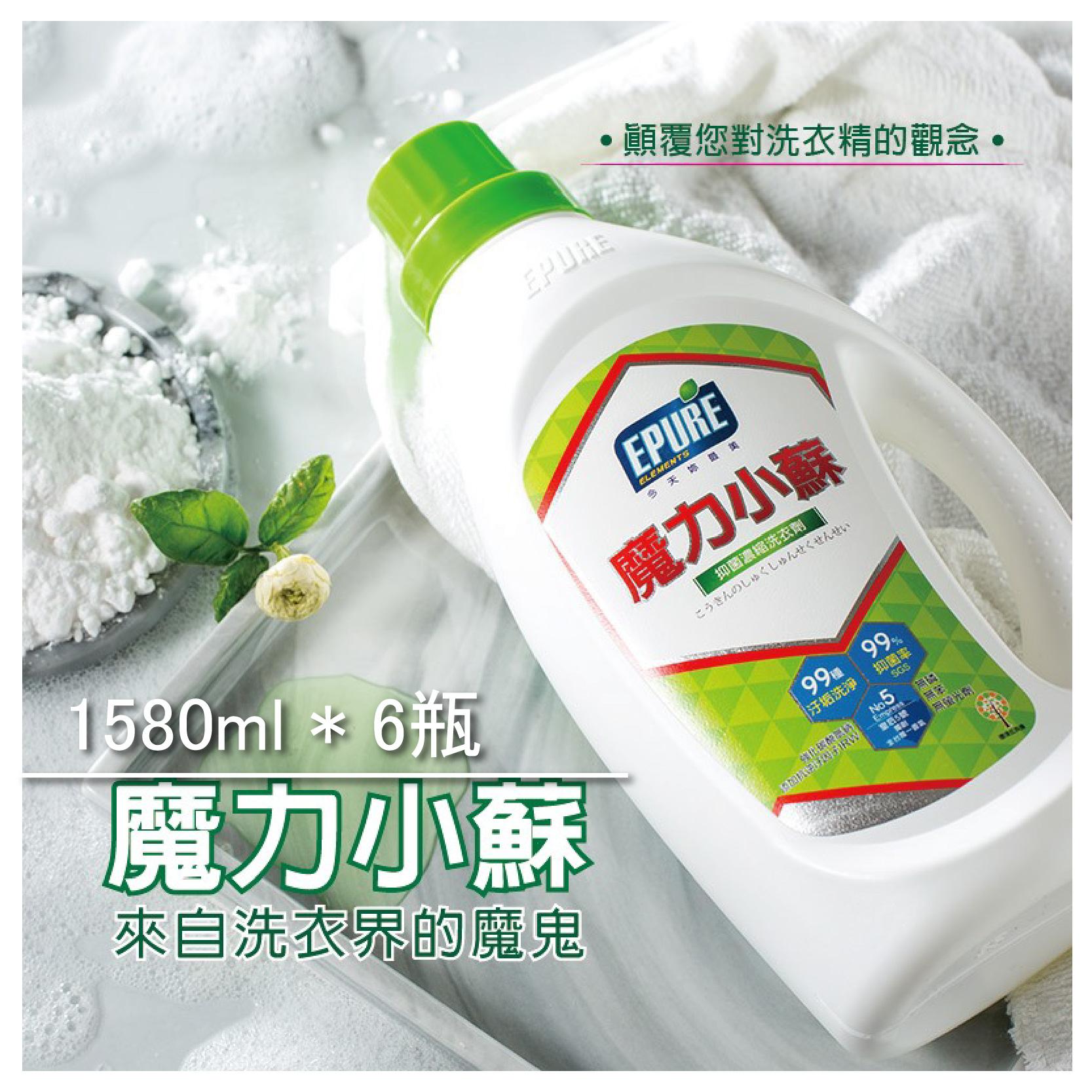 【EPURE恩普樂】魔力小蘇淨化濃縮洗衣精/洗衣精/1580ml-6瓶