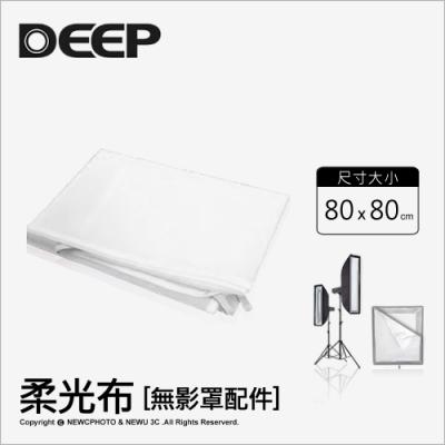 【DEEP】80*80 柔光布