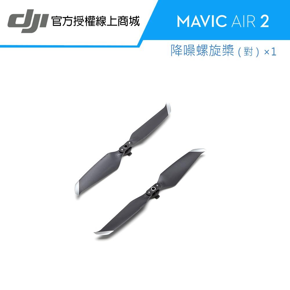 DJI Mavic Air 2 降噪螺旋槳(公司貨)