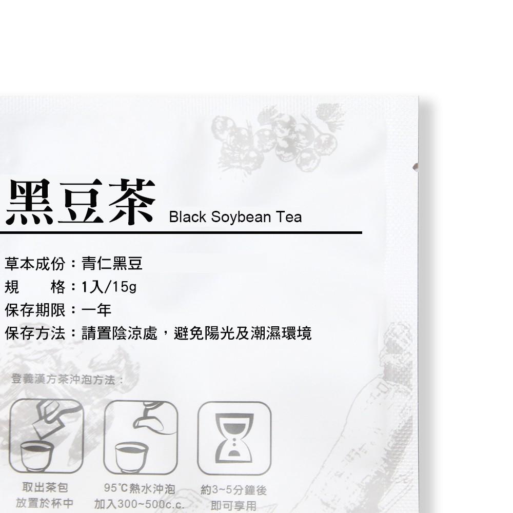黑豆茶 單包【登義漢方】