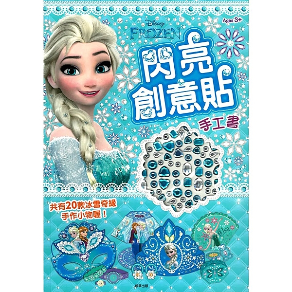 《 Disney 迪士尼 》冰雪奇緣閃亮創意貼手工書 / JOYBUS玩具百貨