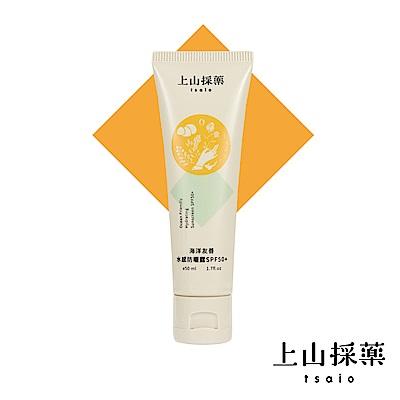 【tsaio上山採藥】海洋友善水感防曬露SPF50+  50ml