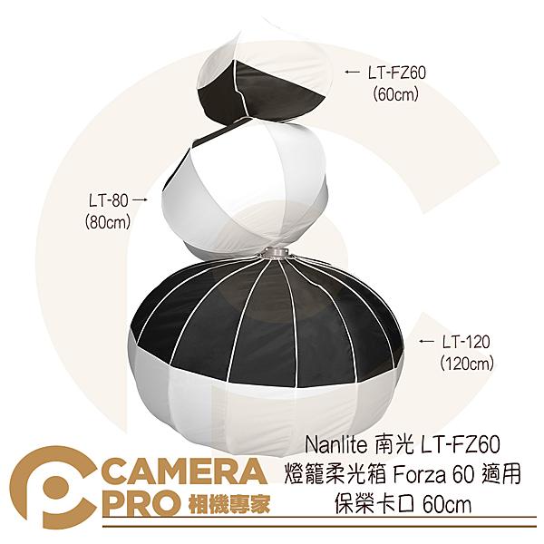 ◎相機專家◎ 促銷優惠 Nanlite 南光 LT-FZ60 燈籠柔光箱 Forza 60 適用 保榮 60cm 南冠 公司貨