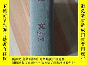 二手書博民逛書店譯文1958罕見5-8Y248715