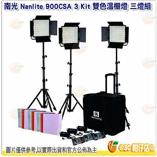 南冠 南光 Nanlite 900CSA 3 Kit 雙色溫棚燈 三燈組 公司貨 3200-5600K 攝影燈 攝影棚