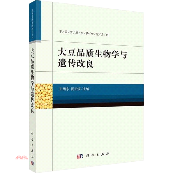 《科學出版社》大豆品質生物學與遺傳改良(簡體書)[65折]