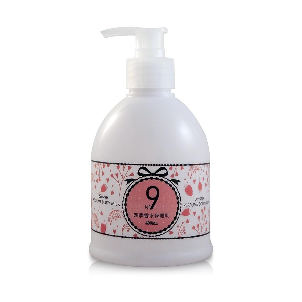 [butyshop沛莉] 四季香水身體乳N°9 Seasons Perfume Body Milk(400gm)