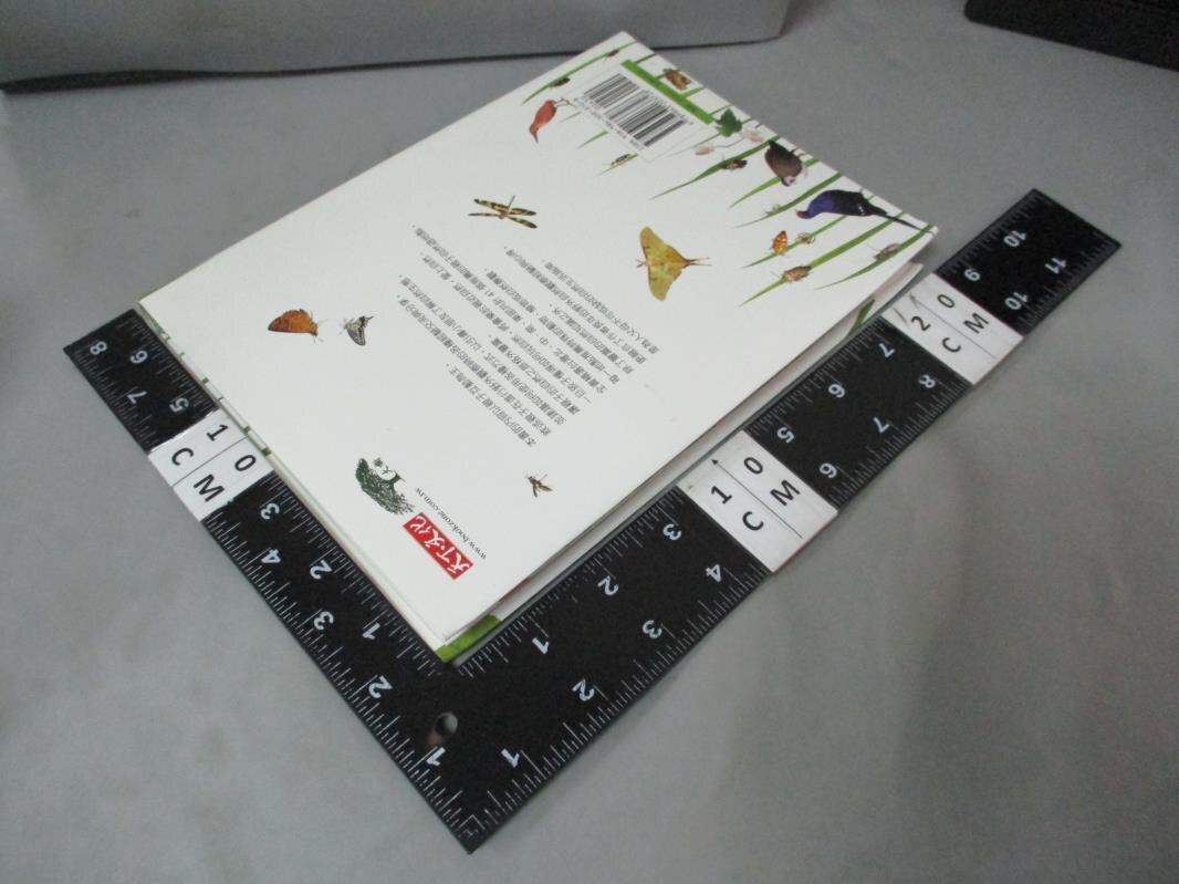 【書寶二手書T8/科學_BRC】帶著孩子玩自然_黃仕傑