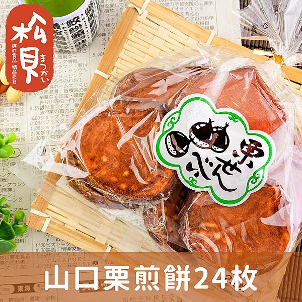 《松貝》山口栗煎餅24枚260g【4903199241215】ad1