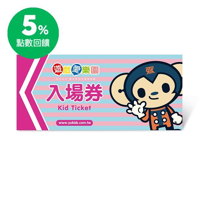 [4月饗樂] 遊戲愛樂園 1大1小入場券(限定票價450元)