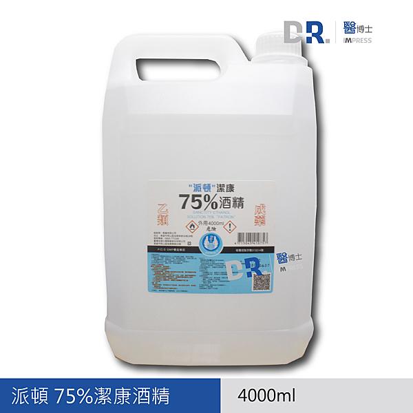 【醫博士】派頓 潔康酒精 75% 4公升/ 桶 【現貨 ※ 超取賣場 限一桶】