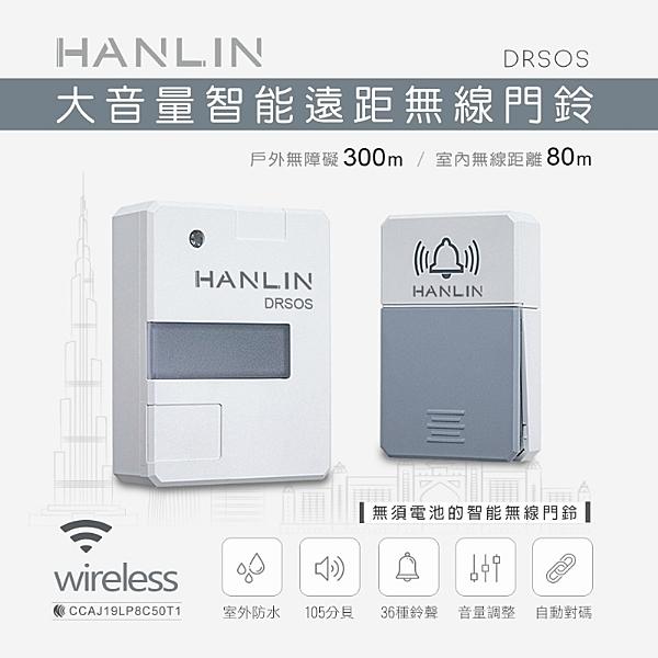 【晉吉國際】 HANLIN-DRSOS 遠距無線門鈴求救鈴 (免裝電池)按鈕防雨