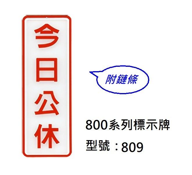 W.I.P 聯合 NO.809 標示牌 今日公休
