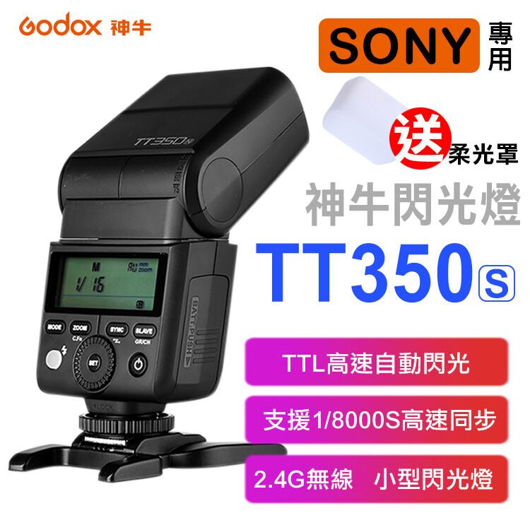 神牛 tt350s 閃光燈 索尼 sony tt350