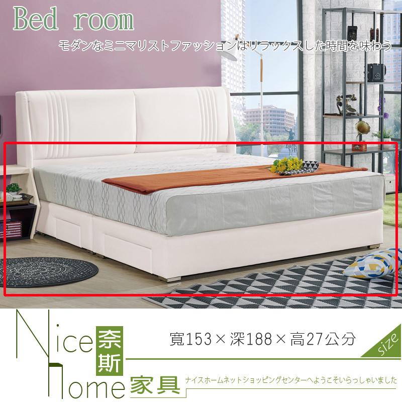 奈斯家具nice260-3-hj 白色pvc皮5尺四抽床底
