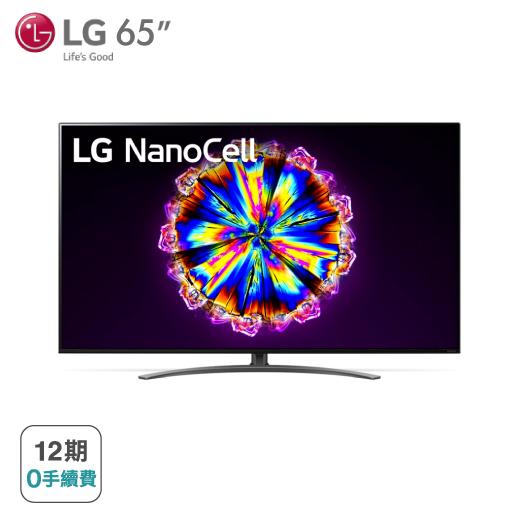 【LG】65NANO91WNA一奈米 4K AI語音物聯網電視
