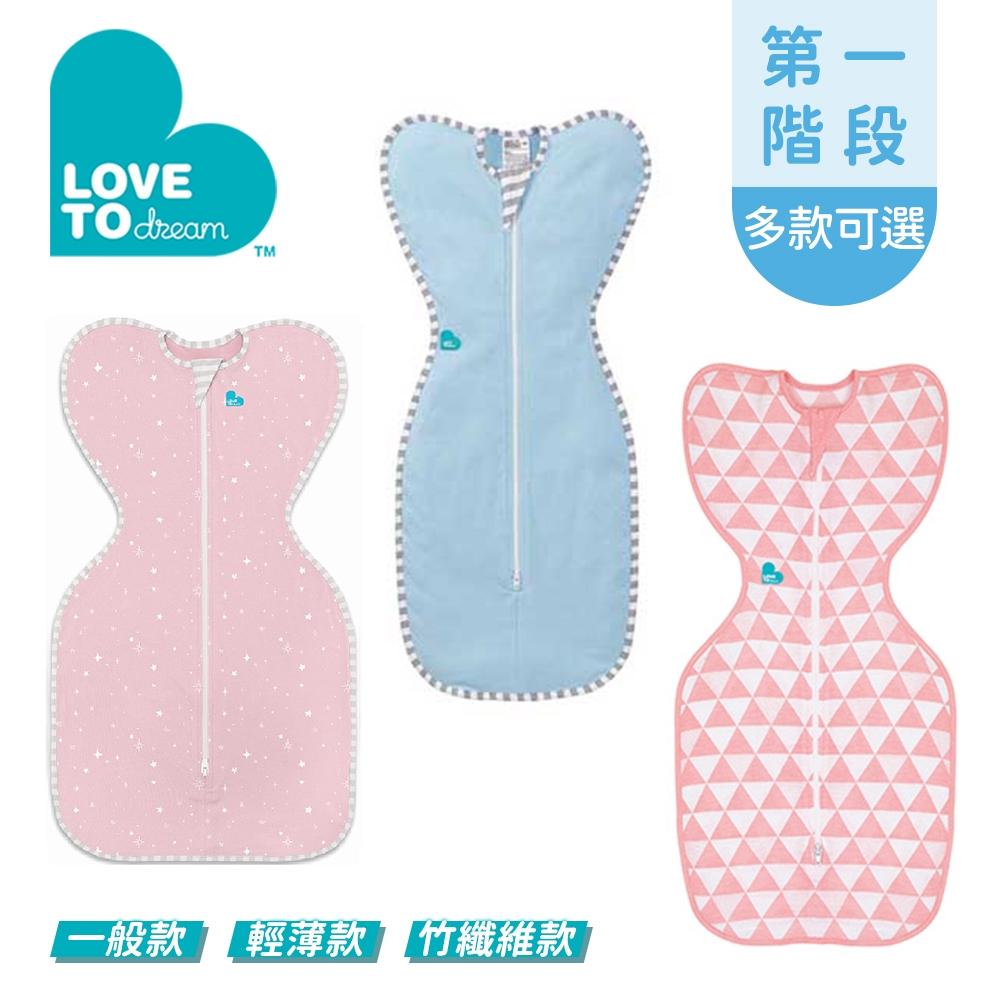 Love To Dream 第一階段 0M-6M 蝶型包巾 蝴蝶包巾 包巾 一般款/輕薄款/設計款/竹纖維款【優迪嚴選】