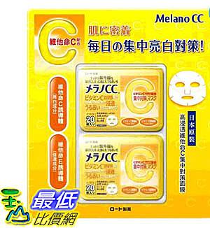 [COSCO代購] W126549 Melano CC 維他命C面膜20片2入
