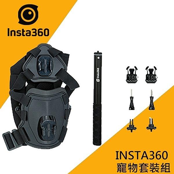 名揚數位 【ONE R、ONE X 適用】INSTA360 寵物配件套餐 含原廠隱形自拍桿 公司貨