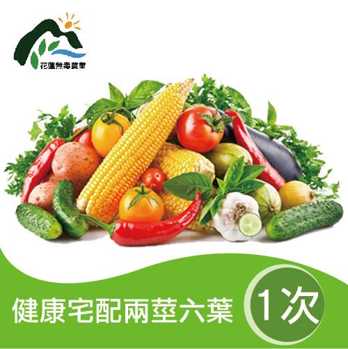 鮮食優多花蓮有機蔬菜箱輕量套餐-2根莖+6葉菜